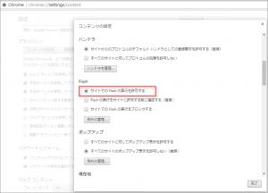 全てのサイト_flash許可