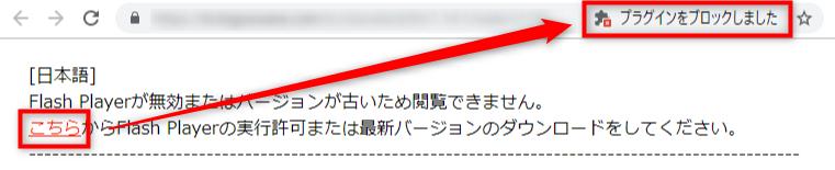Player ブロック flash Adobe