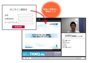 Webセミナーシステム GigaCastクラウドの録画視聴者へアプローチが可能に