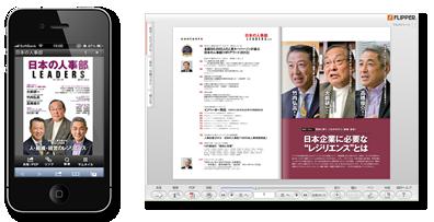 日本の人事部 LEADERS(リーダーズ)