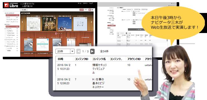 デジタル本棚システムLibraLibraにコンテンツ閲覧ログ機能を搭載