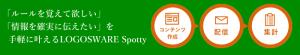 スポット型eラーニングシステム「LOGOSWARE Spotty」 登場
