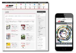 産業技術総合研究所デジタルパンフレット