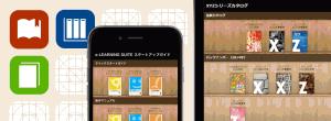 デジタルブック本棚モバイルアプリ