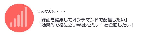 Webセミナーシステムサポート「分析・コンサルティング」