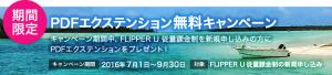 FLIPPER U PDFエクステンション無料キャンペーン