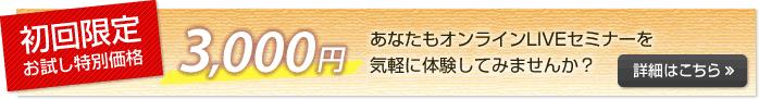 GigaCast Cloud お試し特別価格3000円