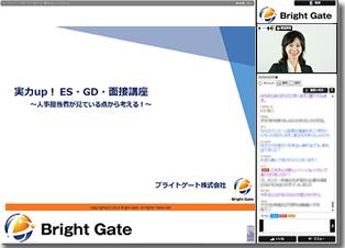 ブライトゲート様:GigaCastを活用したWebセミナー