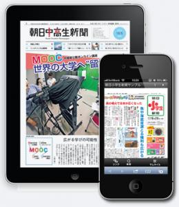 朝日学生新聞社 小中学生向けデジタル新聞