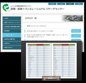 福島県立医科大学 eBook