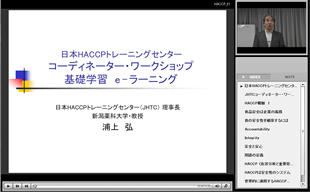 日本HACCPトレーニング STORM教材