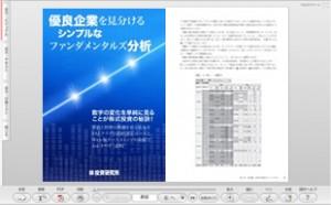 菱田編集企画事務所 デジタルブック制作サービス
