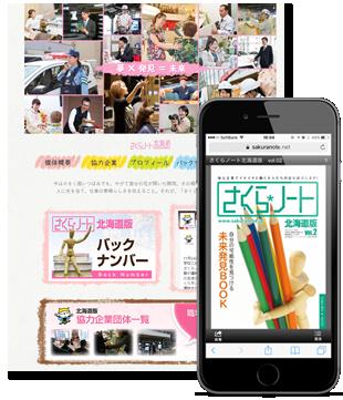 さくらノート北海道:バックナンバーアーカイブ