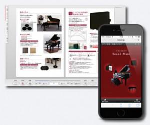 東京防音様:デジタルブック制作サービス利用事例
