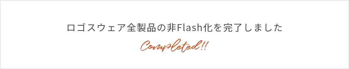 ロゴスウェア全製品の非Flash化完了