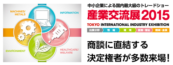 第18回 産業交流展2015