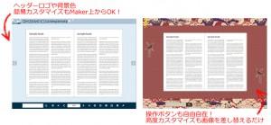 デジタルブック作成ソフト「FLIPPER U」最新版リリース~HTML5機能強化&価格改定最大15%OFF!