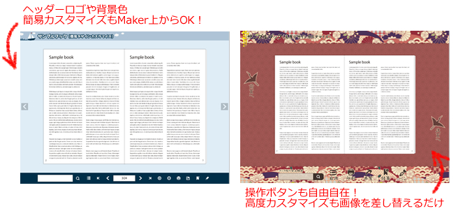 デジタルブック作成ソフト「FLIPPER U」最新版リリース~HTML5用ビューアーを強化&価格も最大15%値下げ