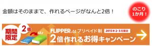 FLIPPER Uプリペイド制 2倍作れるお得キャンペーン のこり1か月!