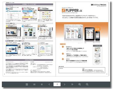 HTML5対応FLIPPER Uコンテンツ
