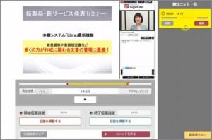 GigaCastにMP4録画ダウンロード機能を実装