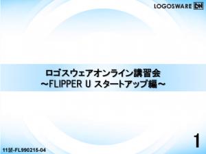 FLIPPER U スタートアップ編