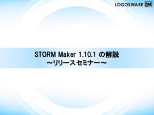 STORM特別編 1.10.1の解説