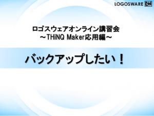オンライン講習会THiNQ応用編