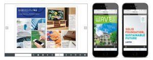 リンテック:デジタルブック