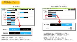 THiNQ Maker解説画面を必ず表示する設定のヒント