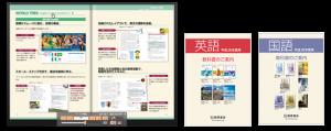 桐原書店 デジタル教科書