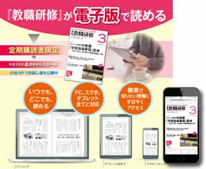 教育開発研究所:電子書籍サービス