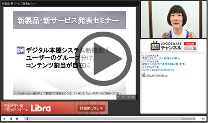 Libra新製品発表会 Web放送録画