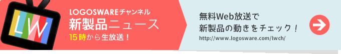 LOGOSWAREチャンネル 新製品ニュース 15時から生放送