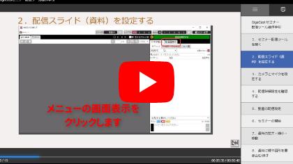 GigaCastセミナー配信ツール操作手引き