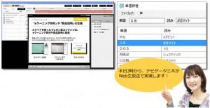 Web放送:STORM Maker音声合成に辞書機能搭載