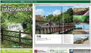 ナベシマ株式会社:FLIPPER U
