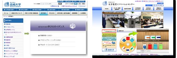 長崎大学SUITE活用事例