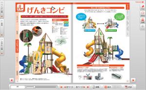 日都産業デジタルカタログ