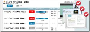 学習管理システムPlatonでデジタルブックを進捗管理