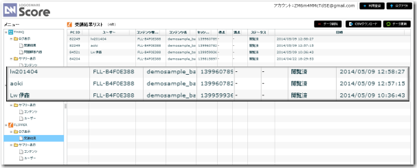 スコア管理画面_拡大