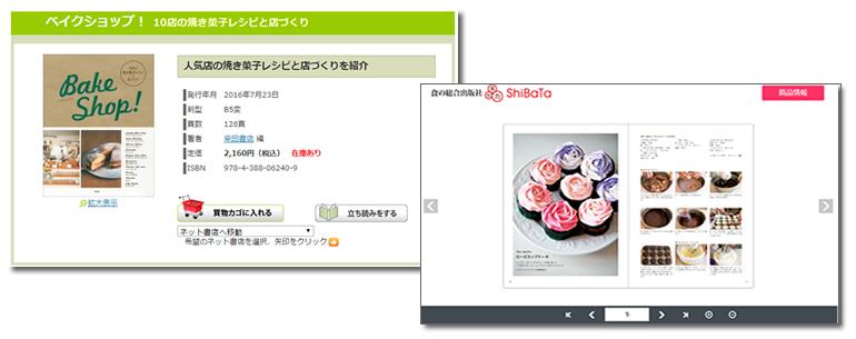 柴田書店FLIPPER U立ち読み機能