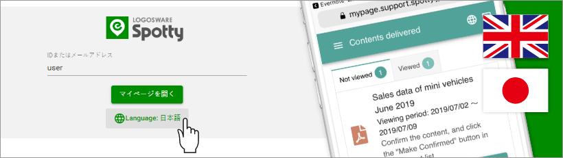 スタッフマイページ、モバイルアプリの多言語対応