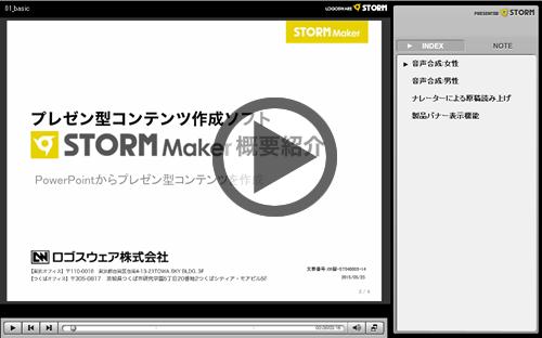 音声合成ナレーション+スライドコンテンツ