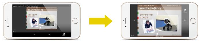 STORMコンテンツス マートフォン表示最大化に対応
