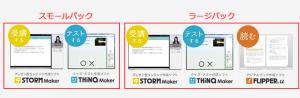 e-LEARNING SUITE:スモールパックとラージパックの違い