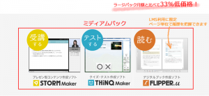 e-LEARNING SUITE:ミディアムパック