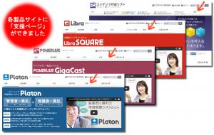 ロゴスウェア製品サイトに「支援ページ」ができました