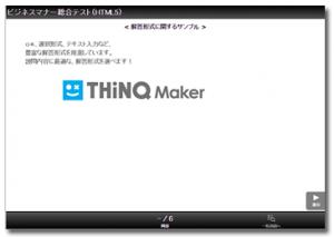 HTML5対応THiNQ コンテンツ
