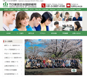 TIJ東京日本語研修所
